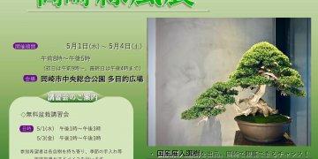 2019緑風ポスター 2
